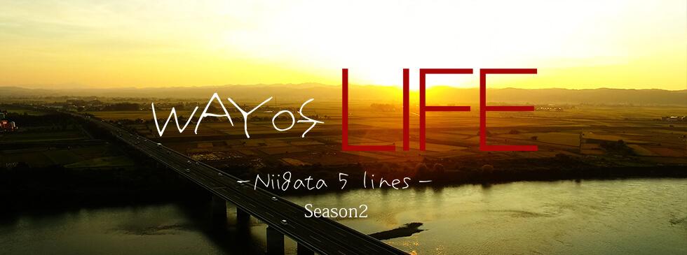 WAY of LIFE-Niigata 5 lines-