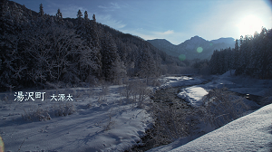 2021年2月 Team ECOメッセージは、湯沢町