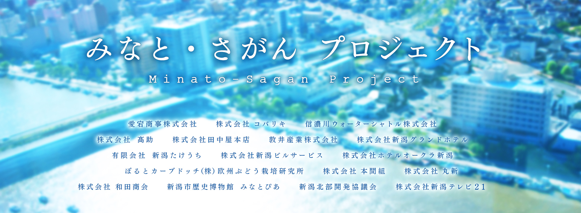 株式会社新潟テレビ21
