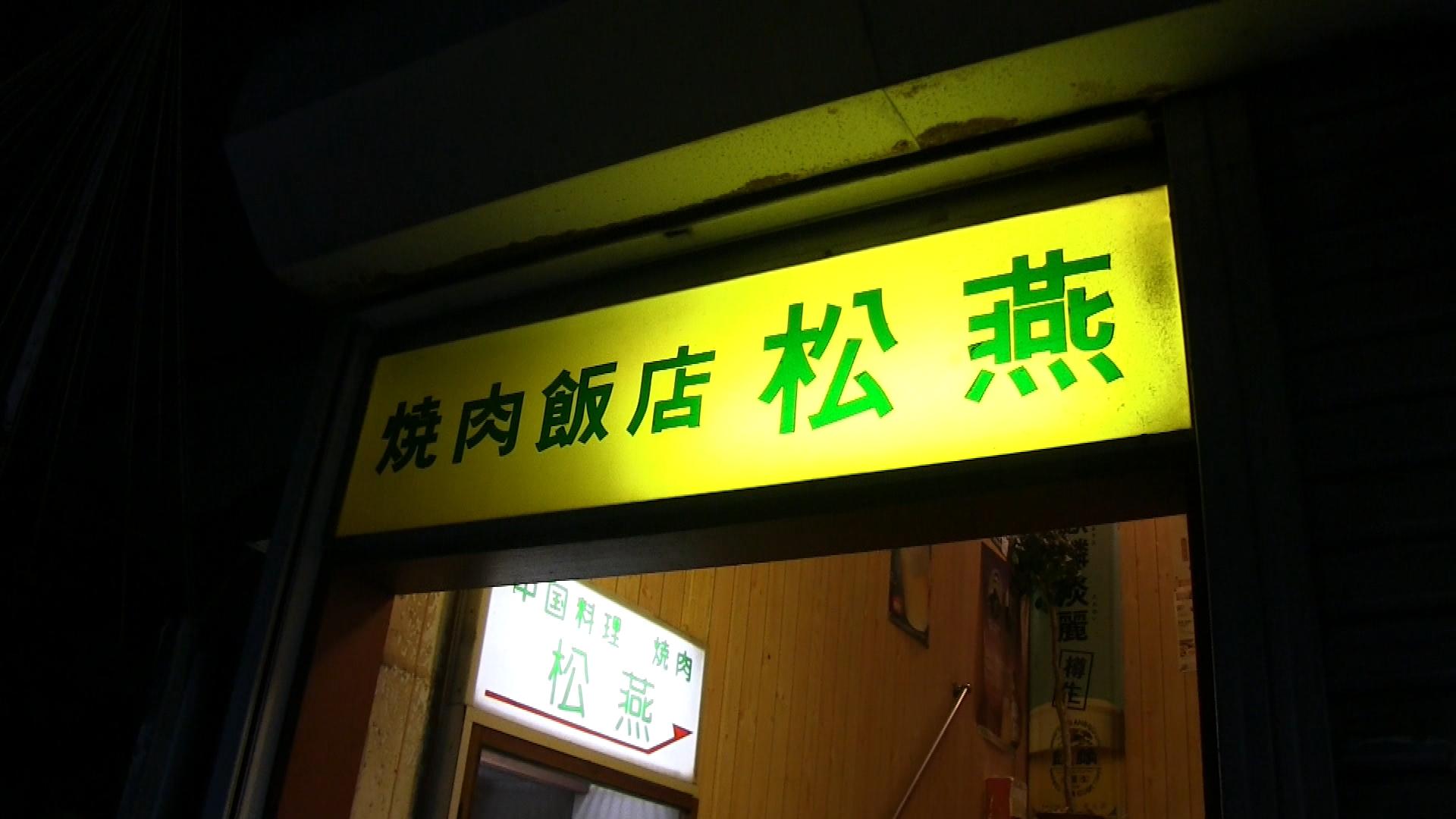 旅ちょ燕市27